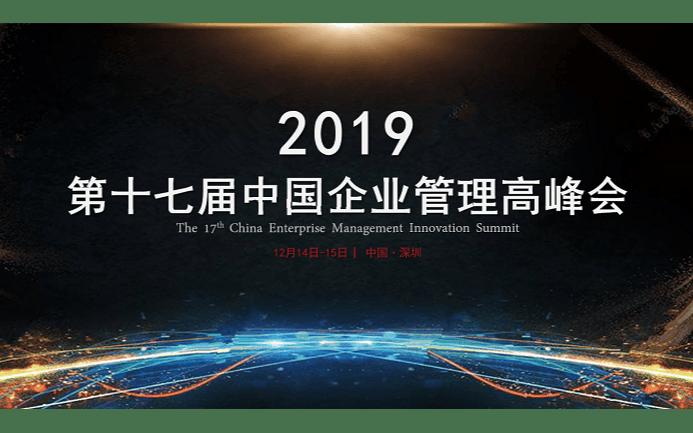 2019年第十七届中国企业管理高峰会(深圳)