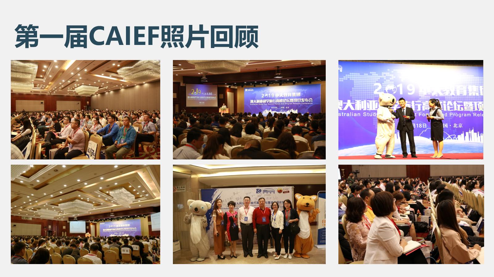 2019第二届中澳国际教育交流高峰论坛(北京)