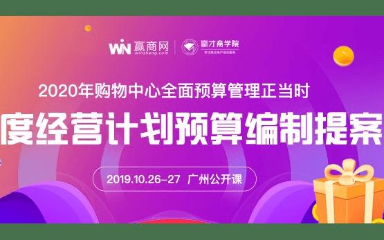 2019购物中心年度经营计划与预算编制提案培训班(10月广州班)