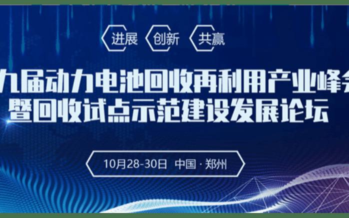 2019動力電池回收再利用產業峰會暨回收試點示范建設發展論壇(鄭州)