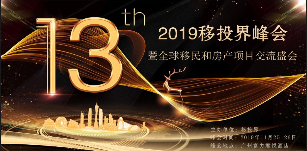 2019第13屆廣州移民行業交流峰會