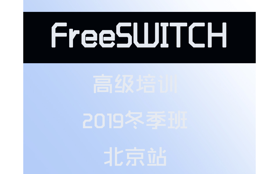2019年FreeSWITCH冬季班北京站