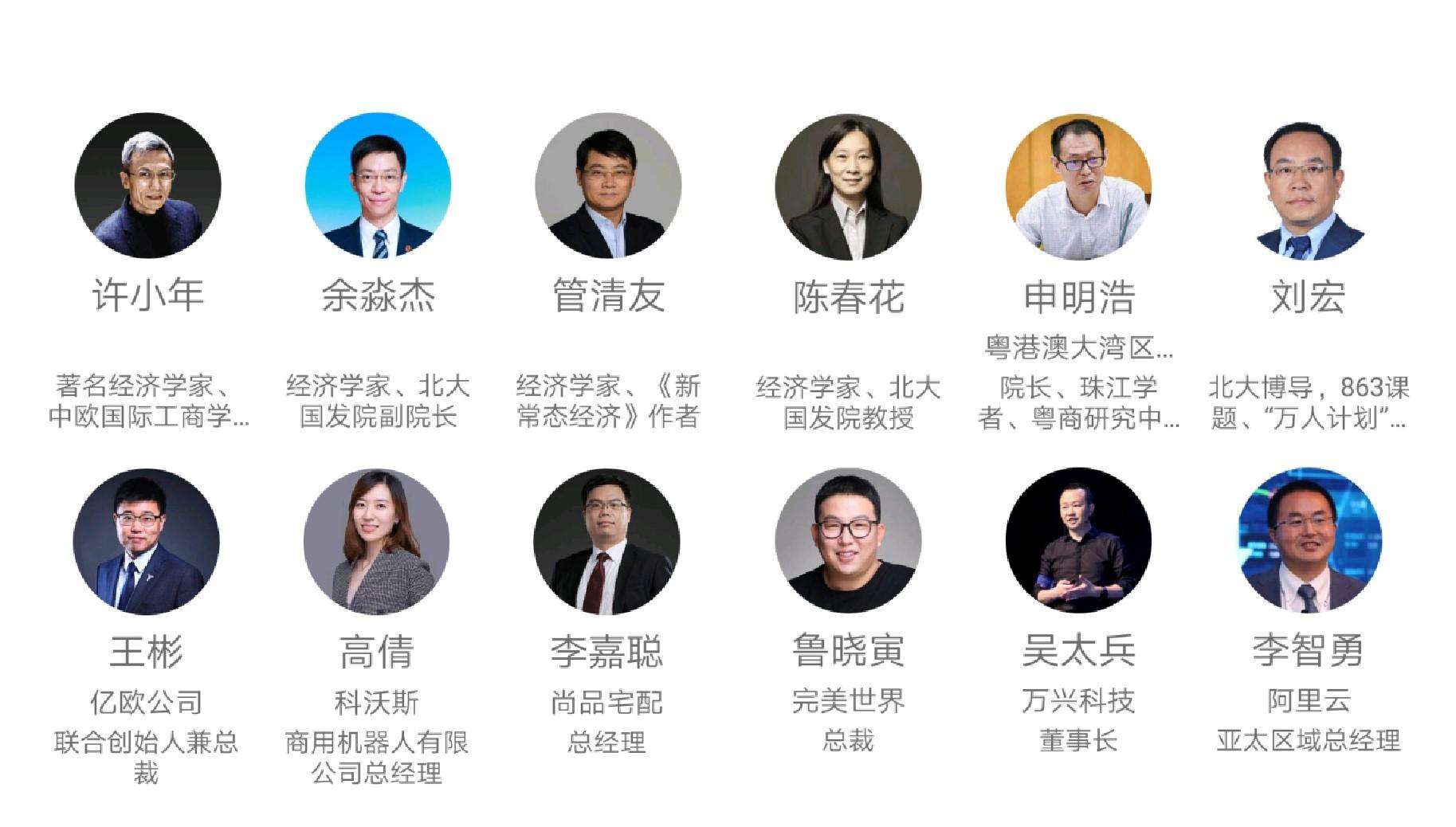 2019大灣區國際科創峰會(BATi)