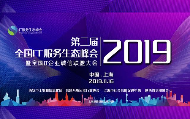 2019第二届全国IT服务生态峰会暨全国IT企业诚信联盟大会(上海)