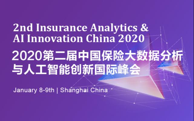2020第二屆中國保險大數據分析與人工智能創新國際峰會(上海)