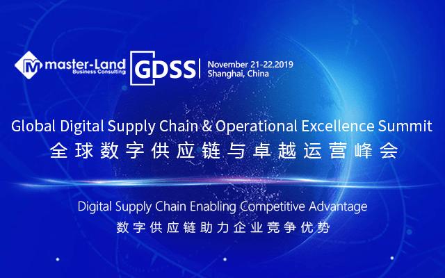 2019全球数字供应链与卓越运营峰会 丨Global Digital Supply Chain&Operational Excellence Summit(上海)