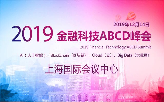 2019 金融科技ABCD峰會(上海)