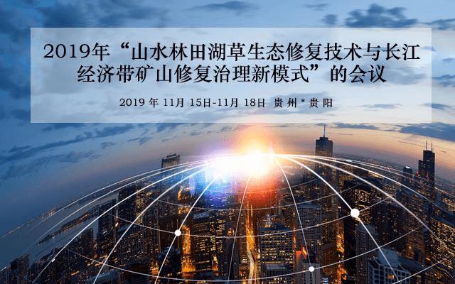 2019年山水林田湖草生態修復技術與長江經濟帶 礦山修復治理新模式培訓班(11月貴陽班)