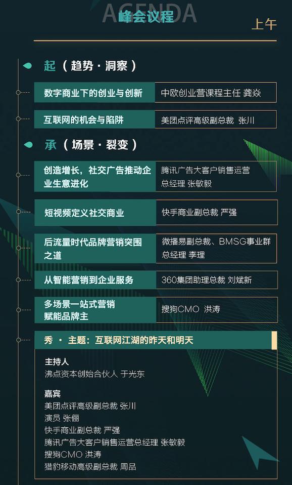 2020商业计划领航秀-2019金网奖营销科技峰会