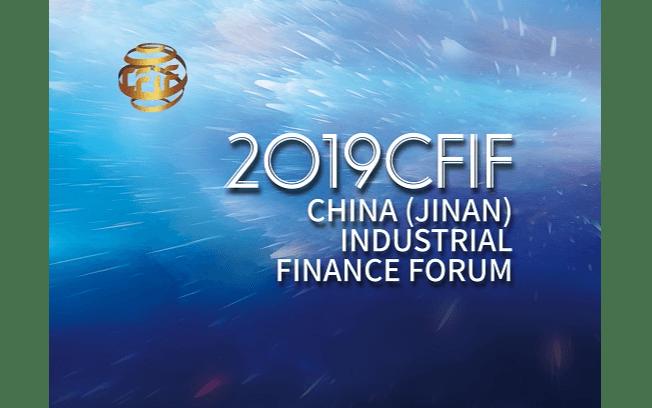 2019中國(濟南)產業金融論壇
