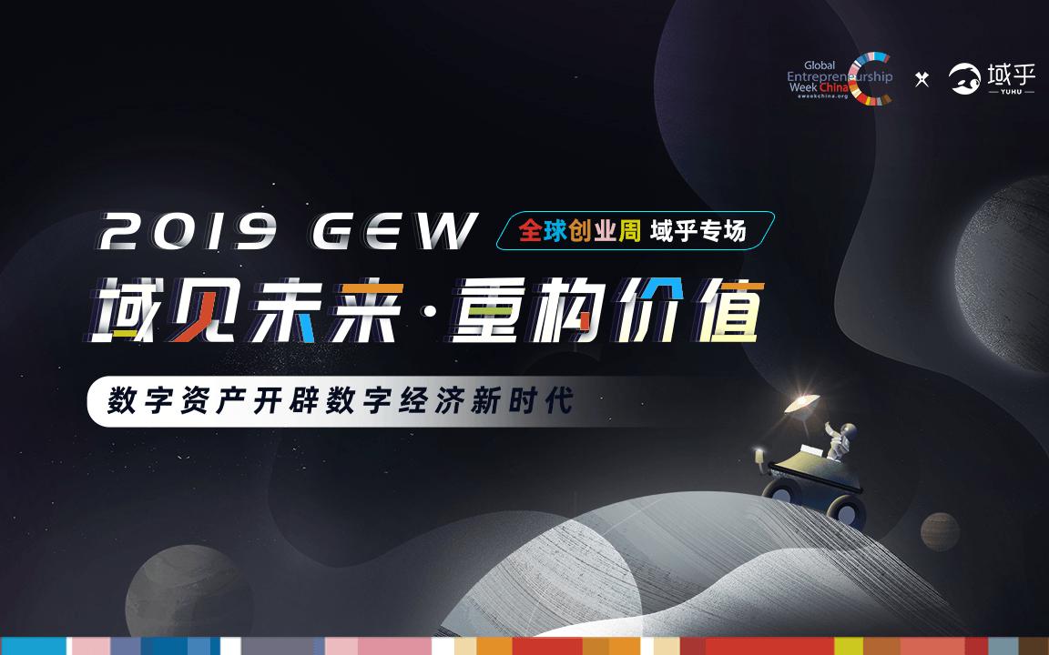 2019域見未來·重構價值:數字資產開辟數字經濟新時代(上海)