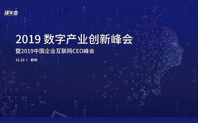 躍進數字化——2019中國企業互聯網CEO峰會(杭州)
