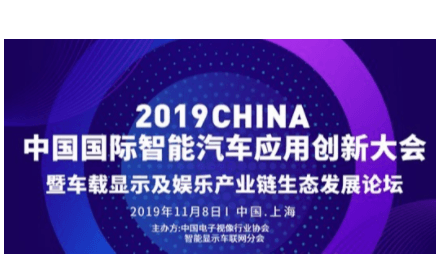 2019第二届中国国际智能汽车应用创新大会暨车载显示及娱乐产业链生态发展论坛(上海)