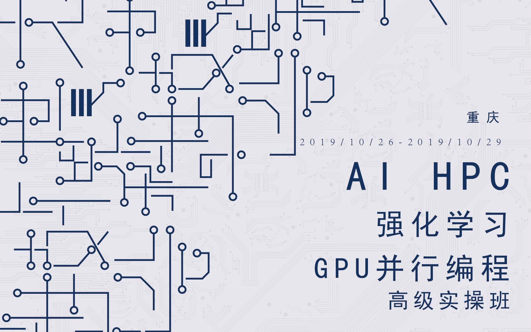 2019 AI HPC--强化学习与GPU并行编程高级实操班(10月重庆班)