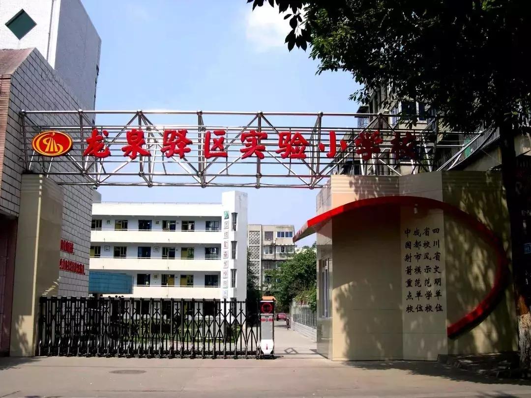 2019全國中小學主題閱讀實驗研究(成都)高級研修班(成都)
