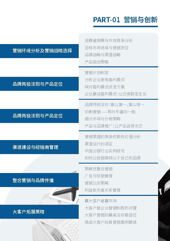 2019營銷創新與華為業績增長落地班(第11期,北京班)