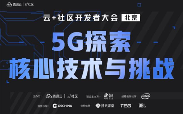 2019 5G探索:核心技術與挑戰(北京)