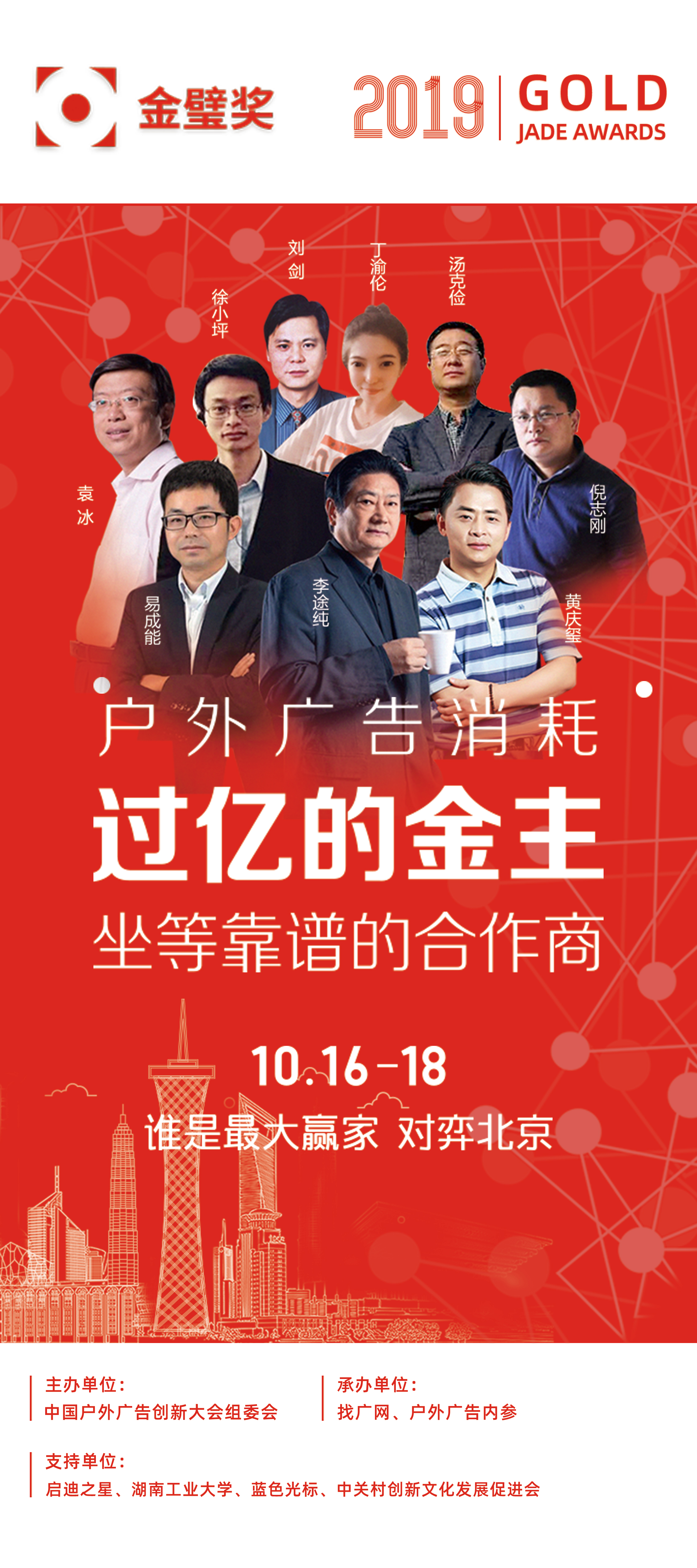 金璧獎·中國戶外廣告創新大會2019(北京)