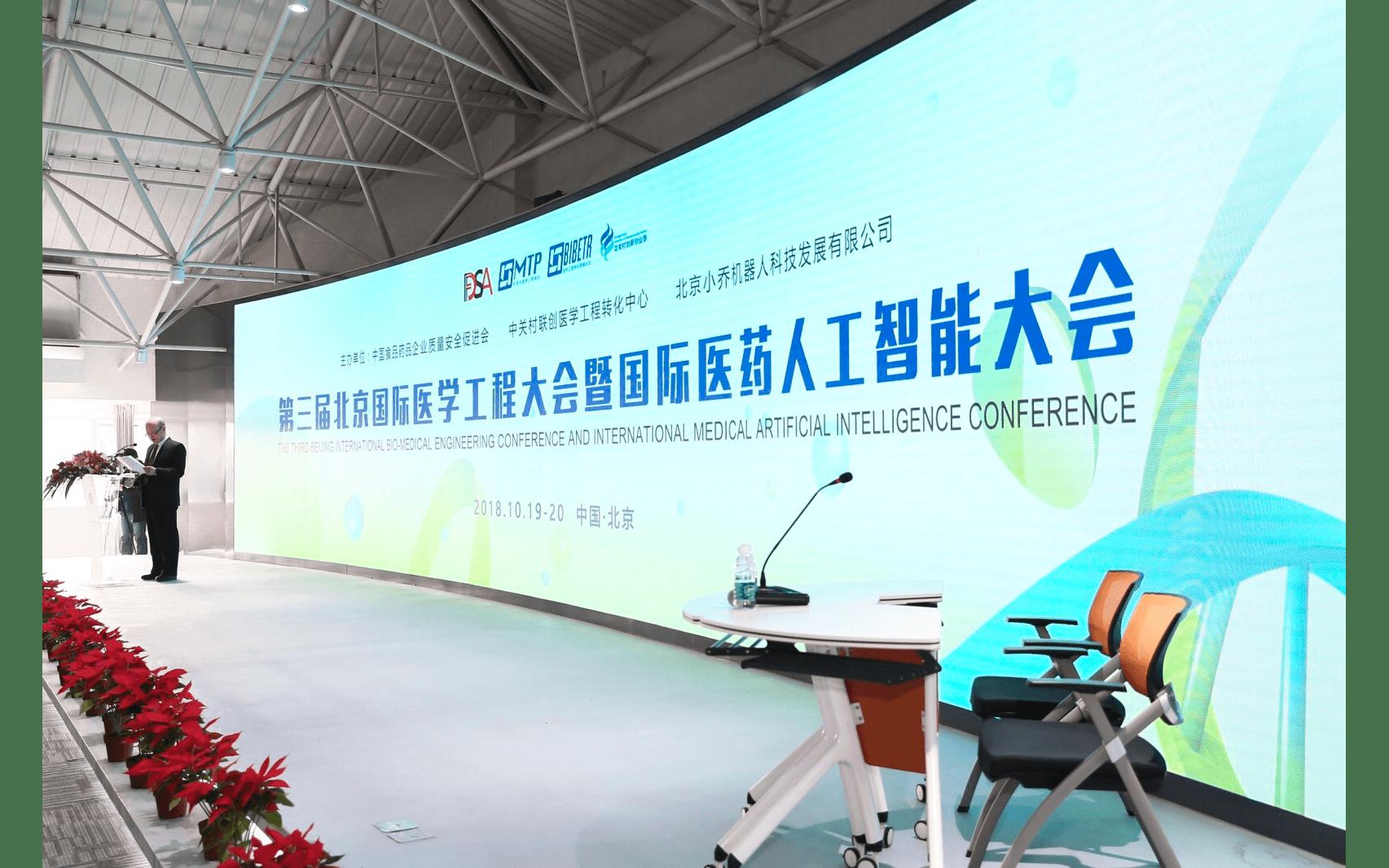 2019第四屆北京國際醫學工程大會暨2019中日智慧健康論壇
