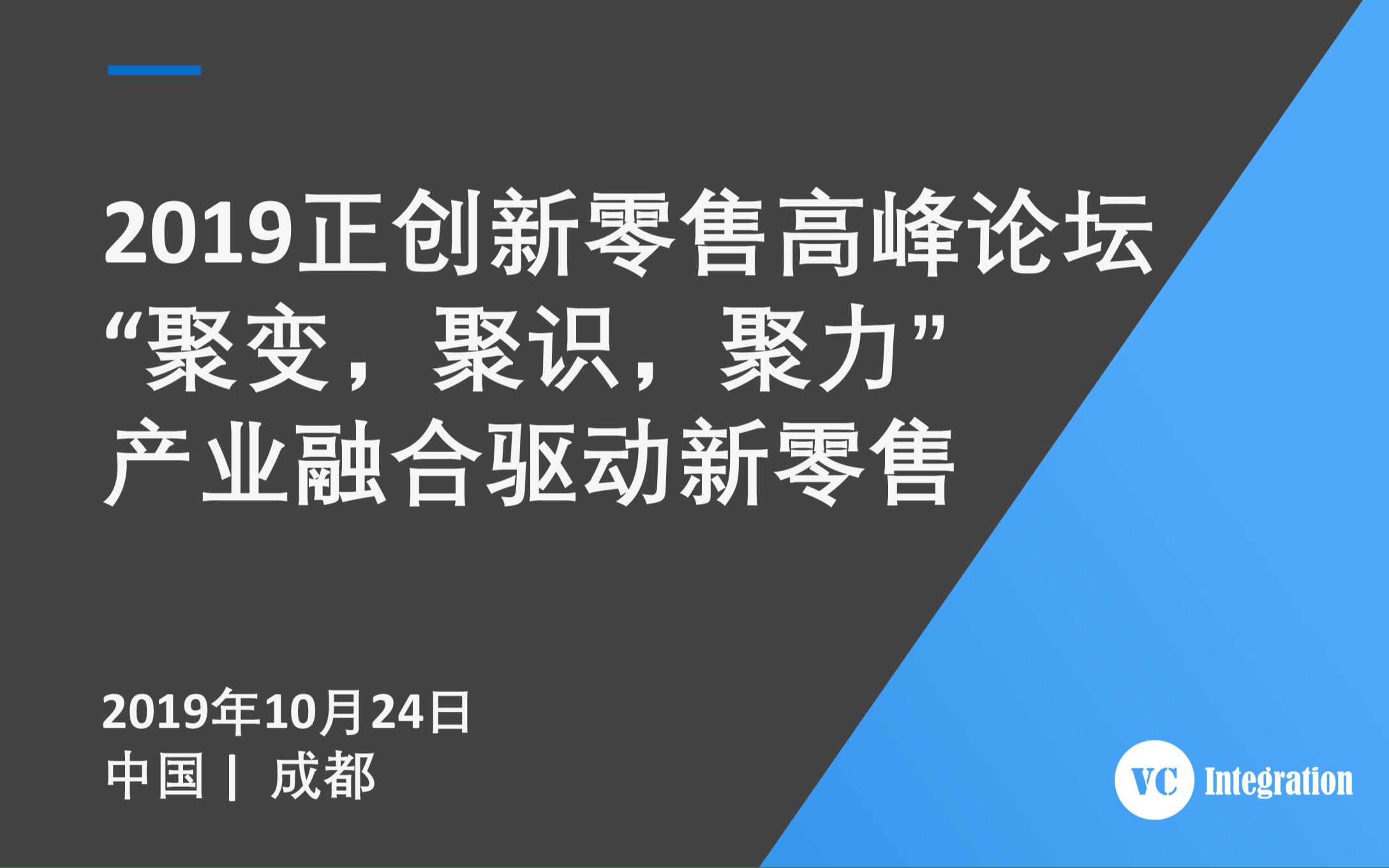 """2019正创新零售高峰论坛(成都) - """"聚变,聚势,聚力"""" 产业融合驱动新零售"""