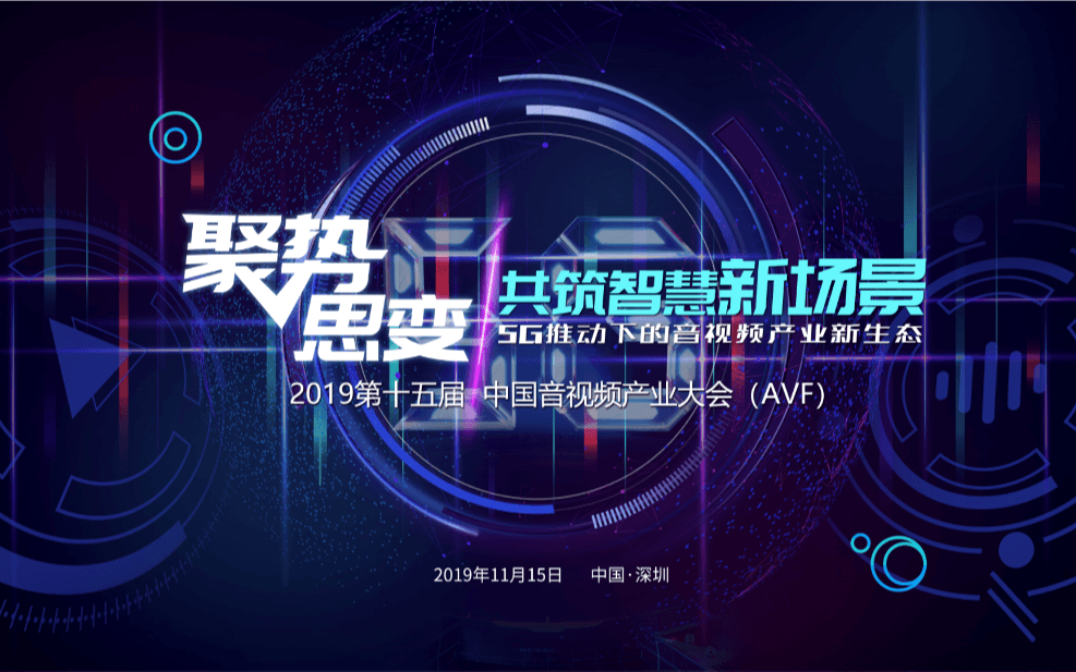 2019年第十五屆中國音視頻產業大會(AVF)