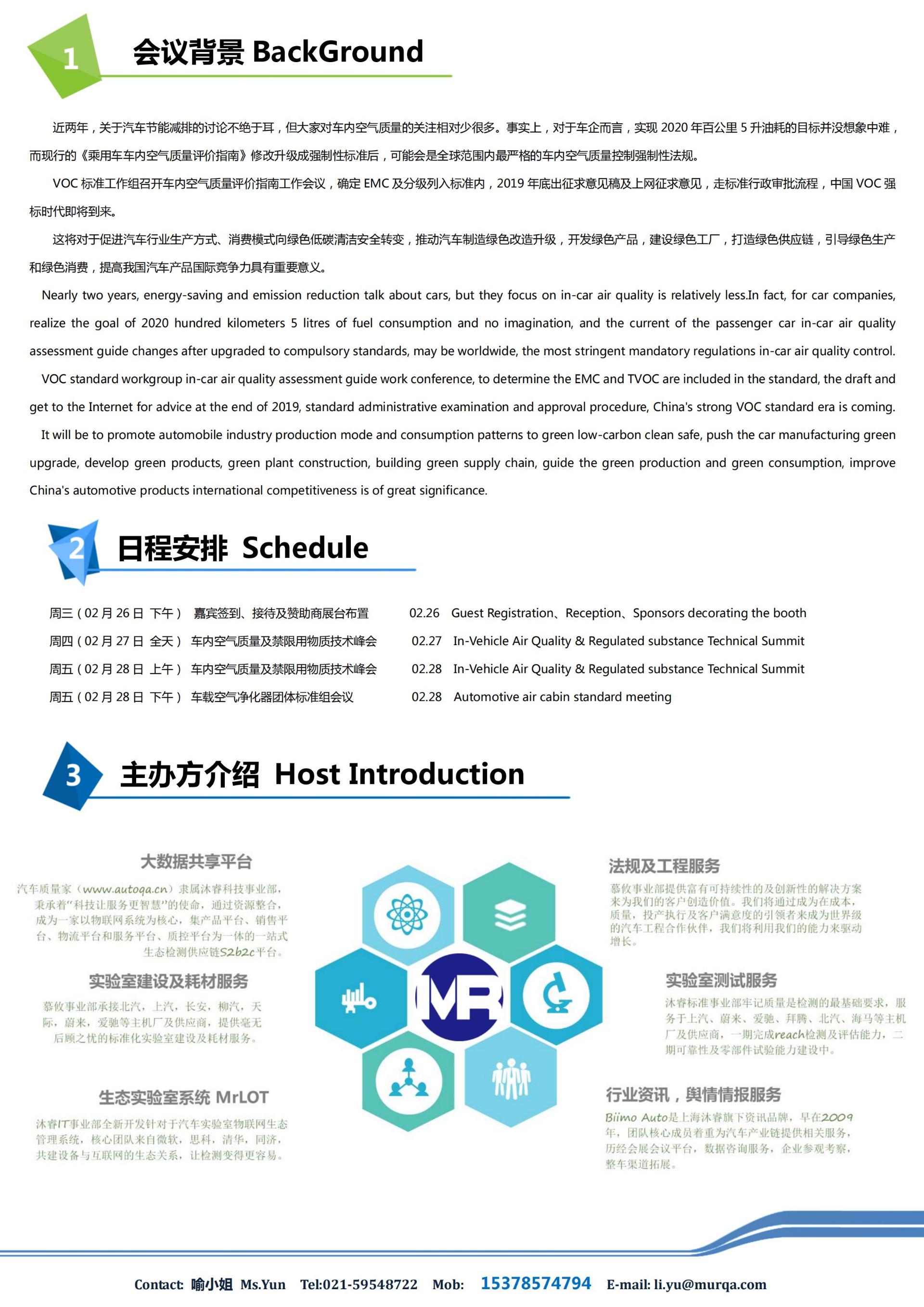 2020第十二屆中國車內環境論壇(寧波)