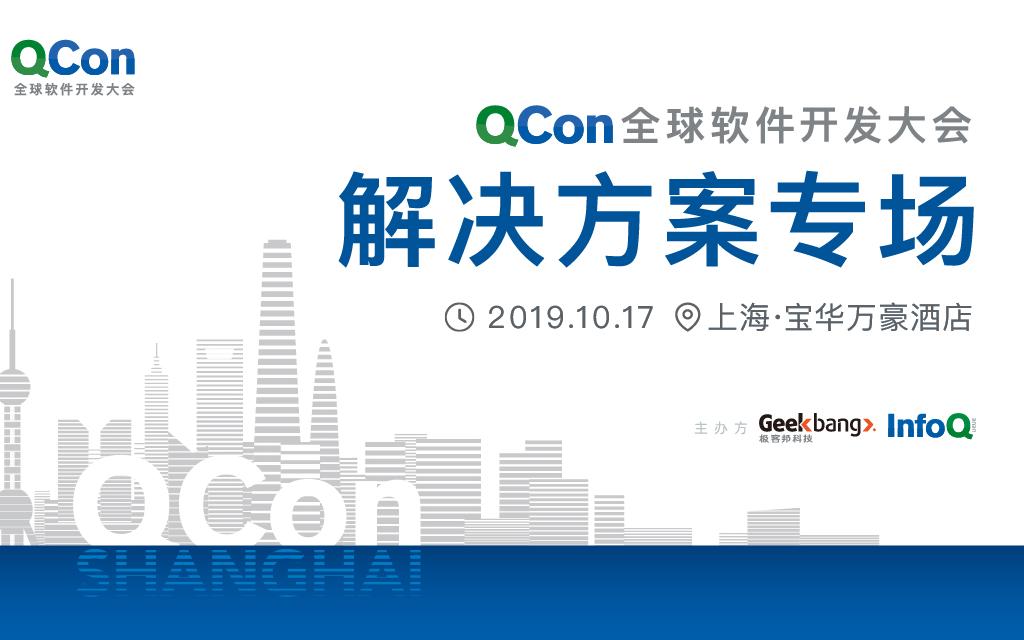 2019 QCon全球軟件開發大會解決方案專場(上海)