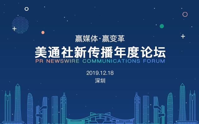 """""""赢媒体,赢变革""""——美通社2019新传播年度论坛(深圳)"""