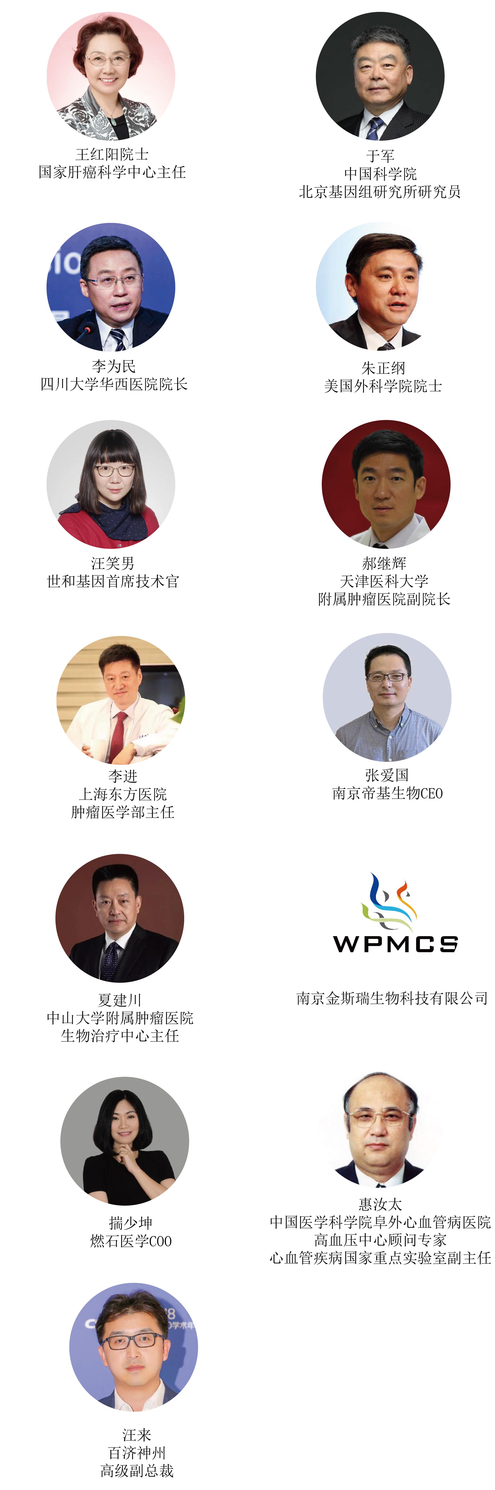 2019腫瘤精準治療與健康管理大會(上海)