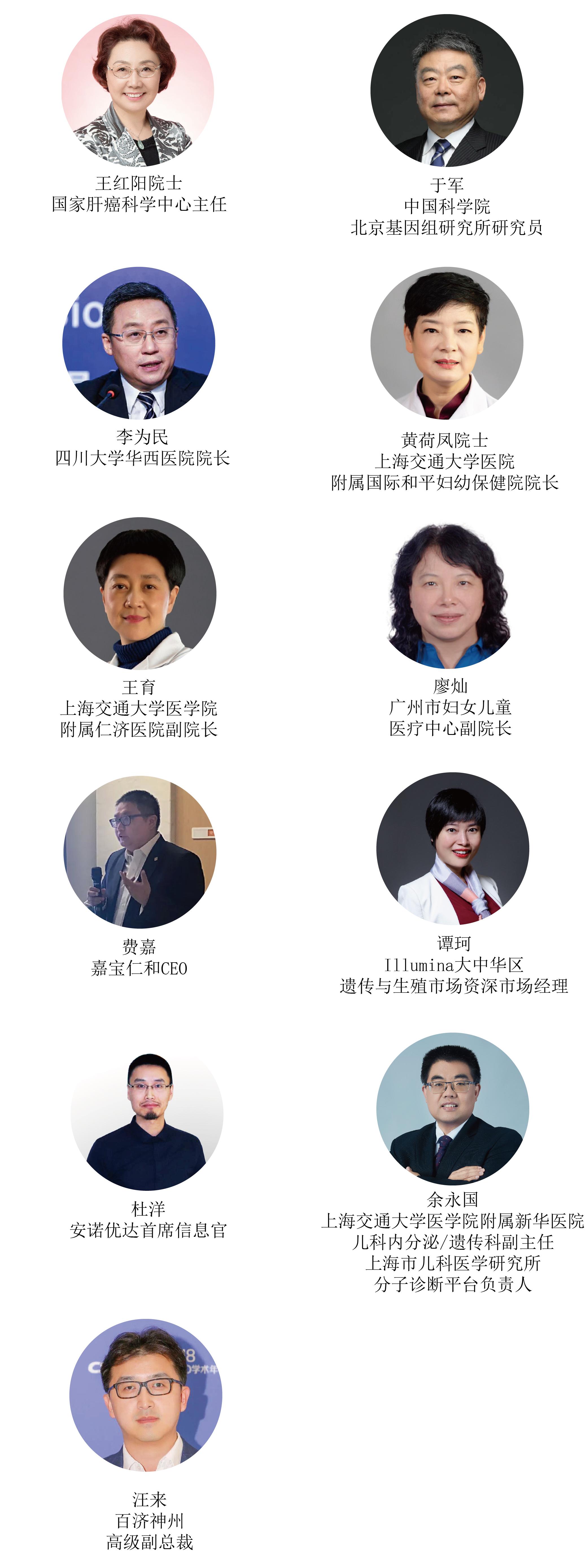 2019生殖健康與出生缺陷防控大會(上海)