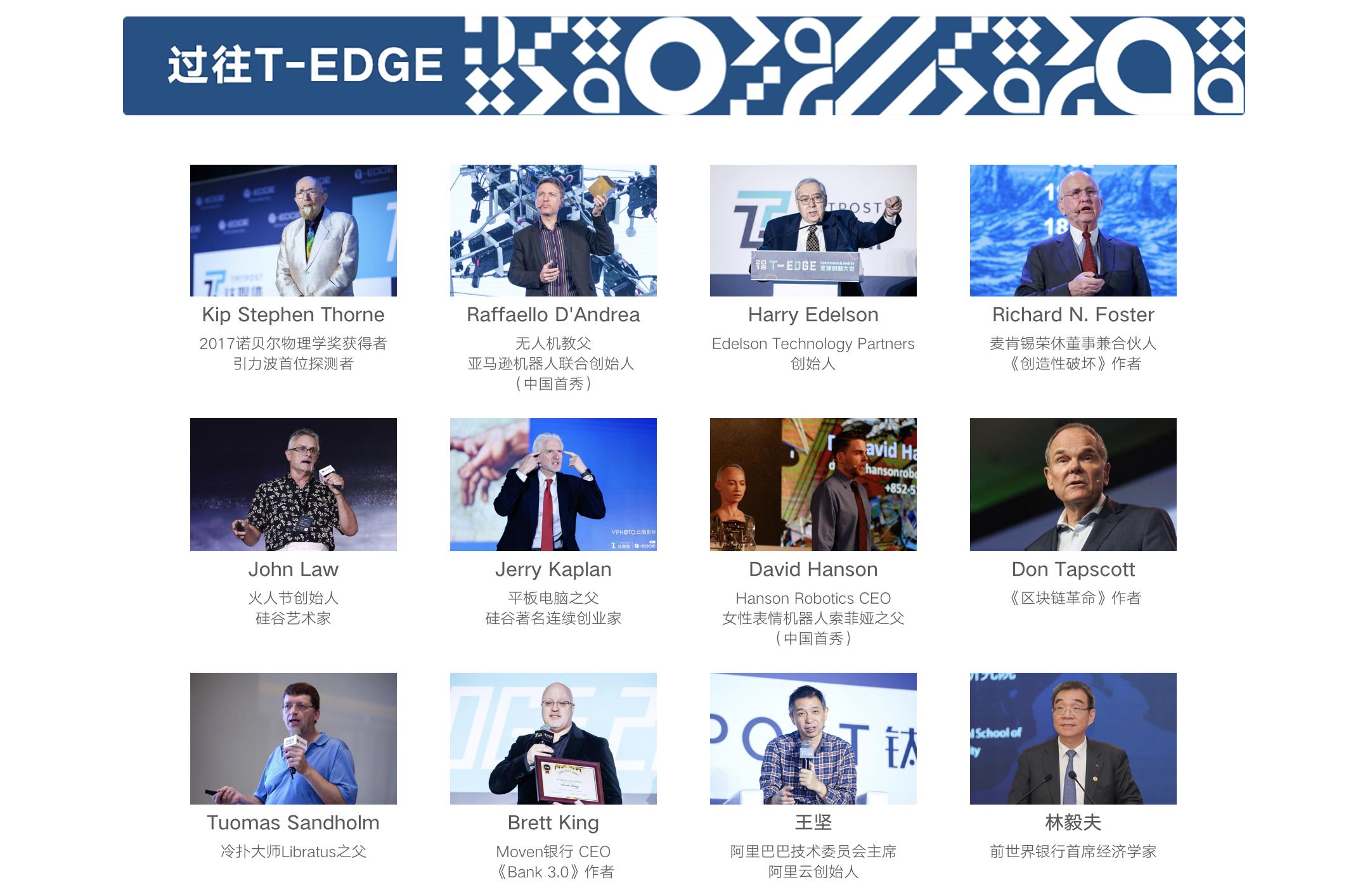 【鈦媒體】2019T-EDGE全球創新大會(北京)