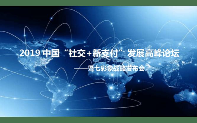 """2019中国""""社交+新支付""""发展高峰论坛(杭州)"""