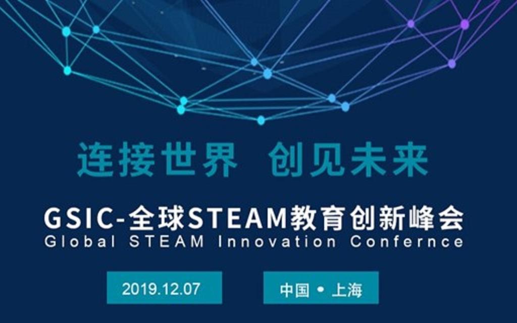 2019 GSIC-全球STEAM教育創新峰會(上海)