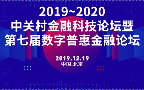 2019~2020中關村金融科技論壇暨第七屆數字普惠金融論壇(北京)