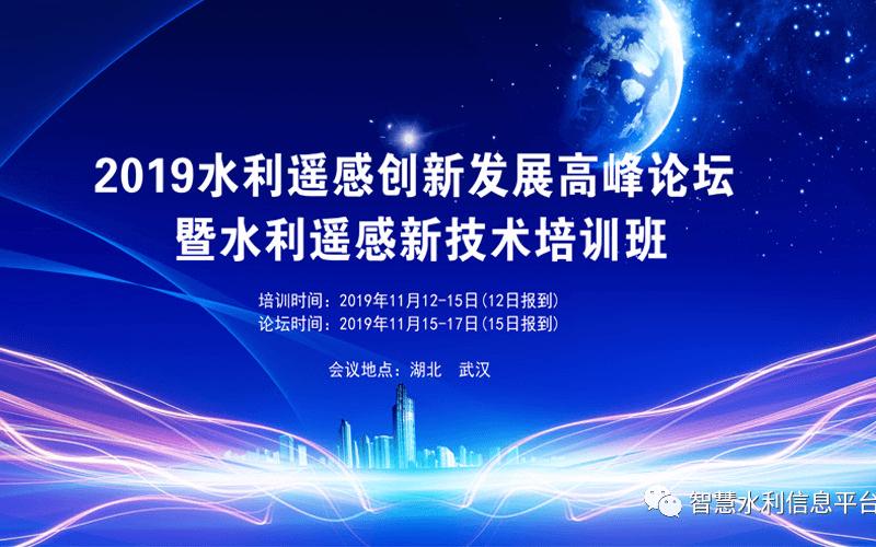 2019水利遥感创新发展高峰论坛(武汉)