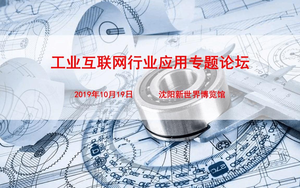 2019工业互联网行业应用专题论坛(沈阳)