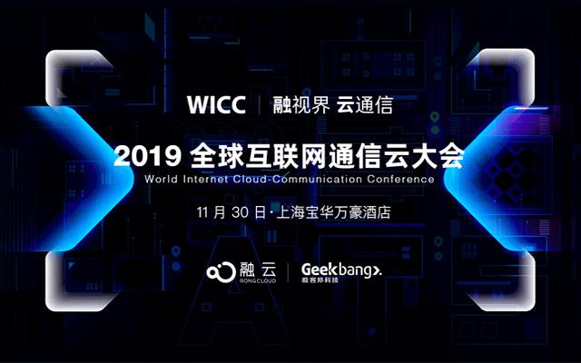 2019全球互联网通信云大会(上海)