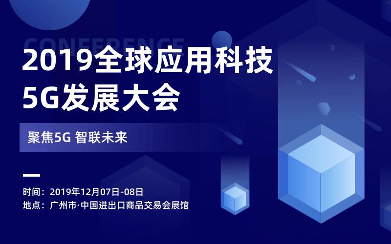 2019全球應用科技(5G)發展大會(廣州)