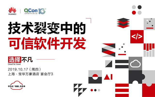 技術裂變中的可信軟件開發 | 2019QCon全球軟件開發大會·上海站