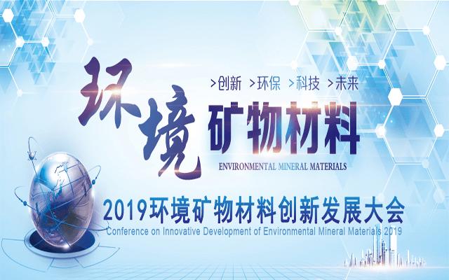 2019环境矿物材料创新发展大会(北京)
