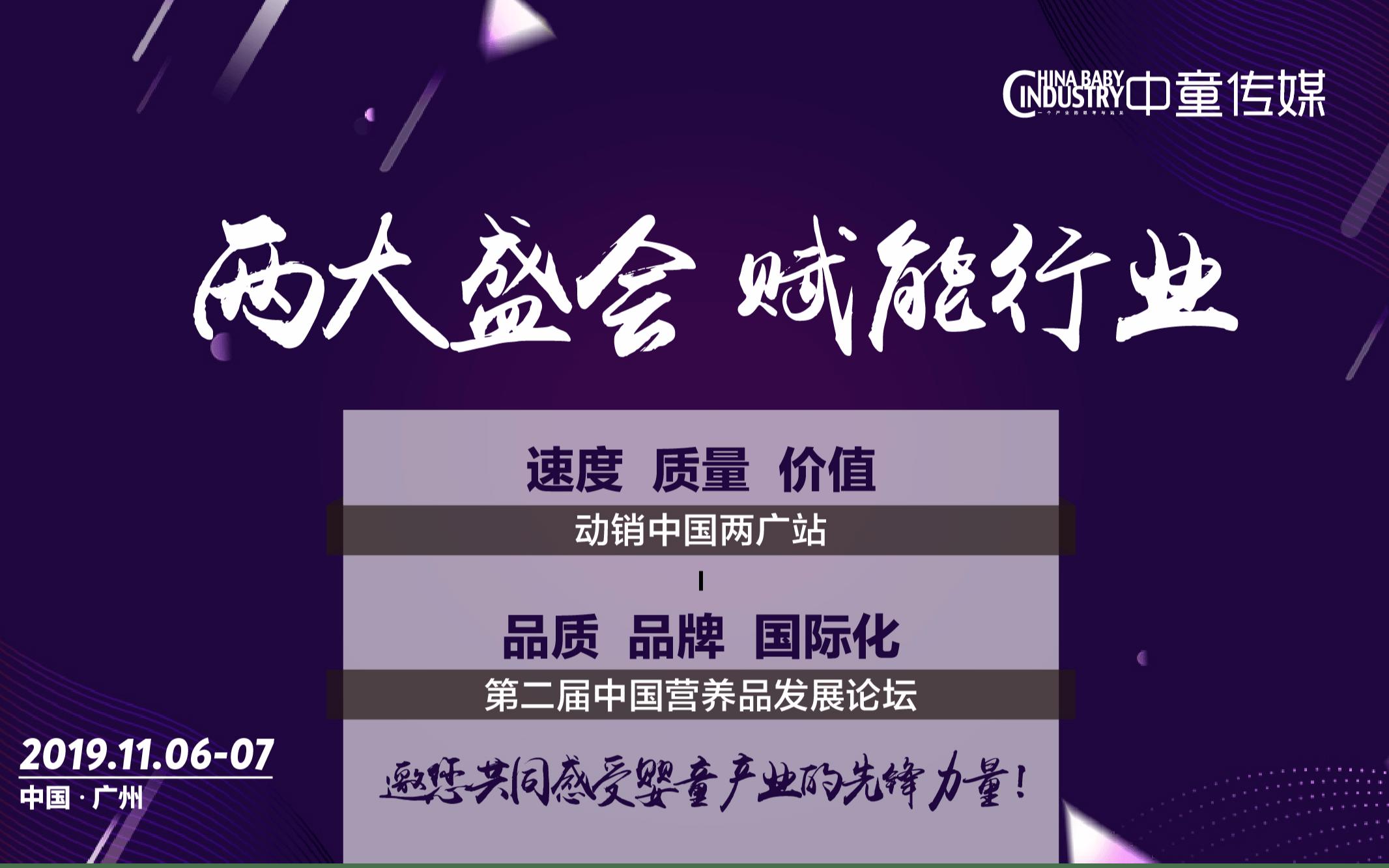 2019動銷中國兩廣站暨第二屆中國營養品發展論壇(廣州)
