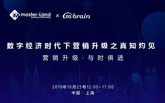2019数字经济时代下营销升级之真知灼见(上海)