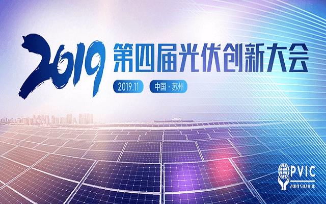 2019第四屆光伏創新大會暨PV TOP 50光伏創新榜頒獎典禮(蘇州)