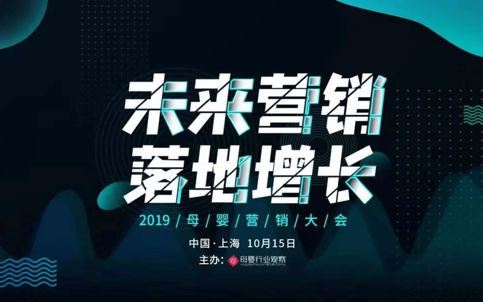 未來營銷 落地增長·2019母嬰營銷大會(上海)