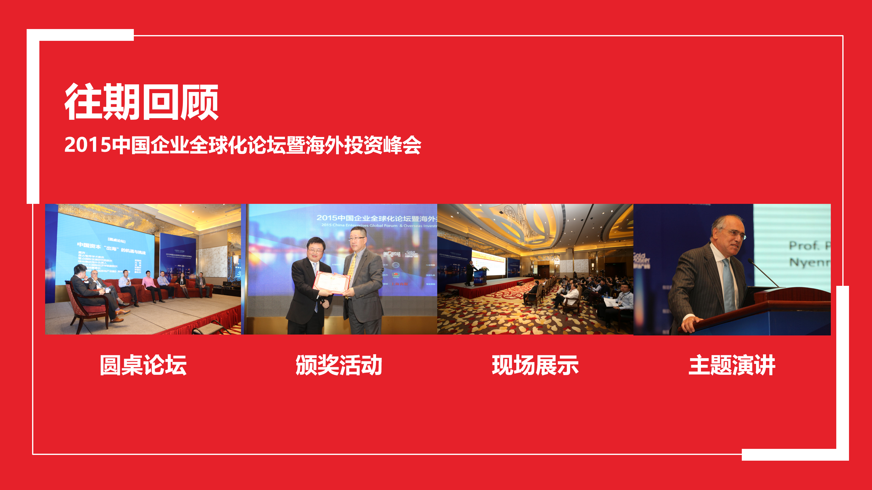 2019一帶一路中國企業全球化論壇暨海外投資峰會(上海)