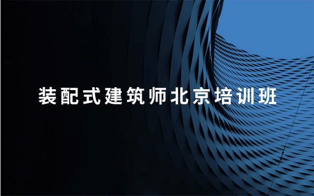 2019装配式建筑师报考培训班(11月北京班)