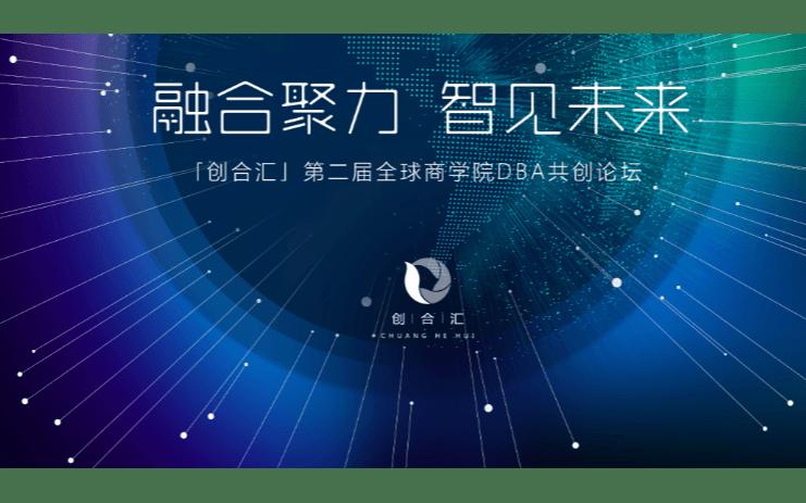 2019第二届全球商学院DBA共创论坛(上海)