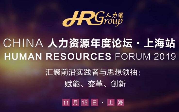 2019中国(上海)人力资源年度论坛