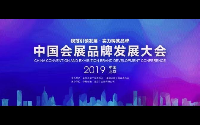 会展会议2019年12月有哪些?