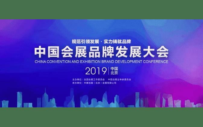 2019中國會展品牌發展大會(北京)